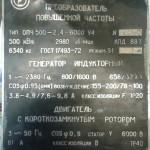 ОПЧ-500