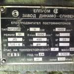 Электродвигатель постоянного тока МР132М (MP132M)