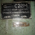 Станок оптико-координатно-профилешлифовальный С22М