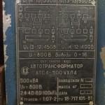 Автотрансформатор АТС4-500