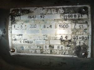 Электродвигатель постоянного тока ПБ42