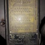 Автотрансформатор АТС3-500